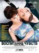 Смотреть фильм Воспитание чувств онлайн на KinoPod.ru платно