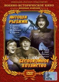 Смотреть Антоша Рыбкин онлайн на Кинопод бесплатно