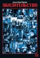Смотреть фильм Обязательства онлайн на Кинопод бесплатно