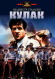 Смотреть фильм Кулак онлайн на KinoPod.ru бесплатно