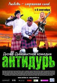 Смотреть Антидурь онлайн на Кинопод бесплатно