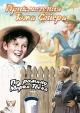 Смотреть фильм Приключения Тома Сойера онлайн на Кинопод бесплатно