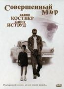 Смотреть фильм Совершенный мир онлайн на KinoPod.ru платно