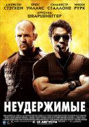Смотреть фильм Неудержимые онлайн на KinoPod.ru бесплатно
