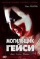 Смотреть фильм Могильщик Гейси онлайн на Кинопод бесплатно