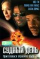 Смотреть фильм Судный день онлайн на Кинопод бесплатно