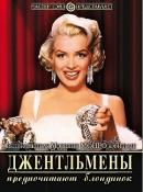 Смотреть фильм Джентльмены предпочитают блондинок онлайн на Кинопод бесплатно