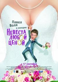 Смотреть Невеста любой ценой онлайн на Кинопод бесплатно