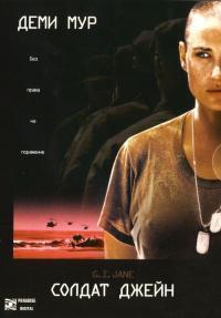Смотреть Солдат Джейн онлайн на Кинопод бесплатно