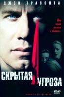 Смотреть фильм Скрытая угроза онлайн на Кинопод бесплатно