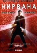 Смотреть фильм Нирвана онлайн на KinoPod.ru бесплатно