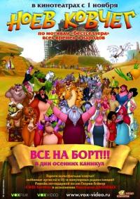 Смотреть Ноев ковчег онлайн на Кинопод бесплатно