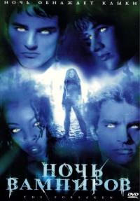Смотреть Ночь вампиров онлайн на Кинопод бесплатно