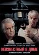 Смотреть фильм Неизвестный в доме онлайн на Кинопод бесплатно