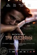 Смотреть фильм Три обезьяны онлайн на KinoPod.ru платно
