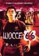 Смотреть фильм Шоссе 666 онлайн на Кинопод бесплатно