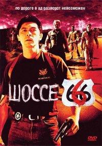 Смотреть Шоссе 666 онлайн на Кинопод бесплатно