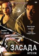 Смотреть фильм Засада онлайн на KinoPod.ru бесплатно