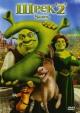 Смотреть фильм Шрек 2 онлайн на Кинопод бесплатно