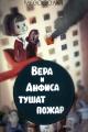 Смотреть фильм Про Веру и Анфису: Вера и Анфиса тушат пожар онлайн на Кинопод бесплатно