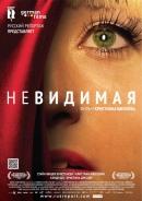 Смотреть фильм Невидимая онлайн на Кинопод бесплатно