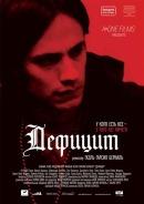 Смотреть фильм Дефицит онлайн на Кинопод бесплатно