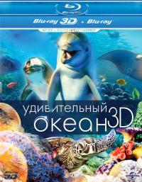 Смотреть Удивительный океан 3D онлайн на Кинопод бесплатно
