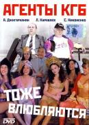 Смотреть фильм Агенты КГБ тоже влюбляются онлайн на Кинопод бесплатно