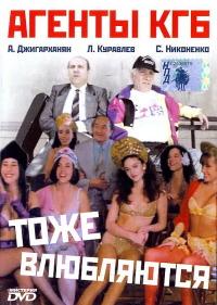Смотреть Агенты КГБ тоже влюбляются онлайн на Кинопод бесплатно