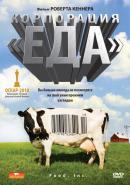 Смотреть фильм Корпорация «Еда» онлайн на Кинопод бесплатно