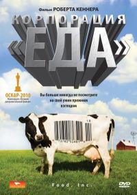 Смотреть Корпорация «Еда» онлайн на Кинопод бесплатно