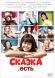Смотреть фильм Сказка. Есть онлайн на KinoPod.ru бесплатно