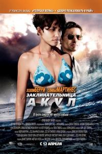 Смотреть Заклинательница акул онлайн на Кинопод бесплатно