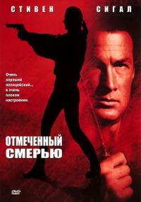 Смотреть Отмеченный смертью онлайн на KinoPod.ru бесплатно
