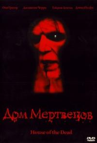 Смотреть Дом мертвецов онлайн на Кинопод бесплатно
