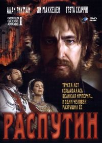 Смотреть Распутин онлайн на KinoPod.ru бесплатно