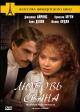 Смотреть фильм Любовь Свана онлайн на Кинопод бесплатно