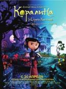 Смотреть фильм Коралина в Стране Кошмаров онлайн на Кинопод бесплатно