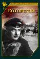 Смотреть фильм Котовский онлайн на Кинопод бесплатно