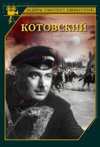 Смотреть Котовский онлайн на Кинопод бесплатно