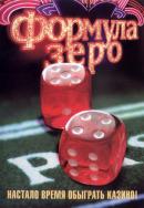 Смотреть фильм Формула зеро онлайн на KinoPod.ru бесплатно