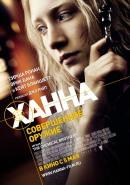 Смотреть фильм Ханна. Совершенное оружие онлайн на Кинопод бесплатно