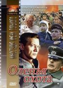 Смотреть фильм Оленья охота онлайн на KinoPod.ru бесплатно