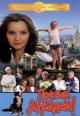 Смотреть фильм Привет, дуралеи! онлайн на Кинопод бесплатно