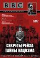 Смотреть фильм BBC: Секреты Рейха. Тайны нацизма онлайн на Кинопод бесплатно