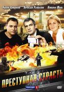Смотреть фильм Преступная страсть онлайн на KinoPod.ru бесплатно