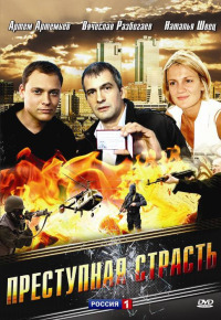 Смотреть Преступная страсть онлайн на Кинопод бесплатно