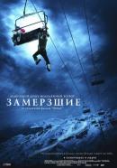 Смотреть фильм Замёрзшие онлайн на Кинопод бесплатно