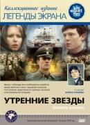 Смотреть фильм Утренние звезды онлайн на KinoPod.ru бесплатно