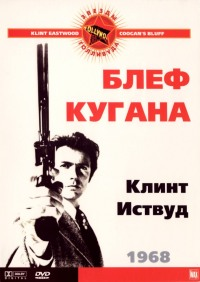 Смотреть Блеф Кугана онлайн на Кинопод бесплатно